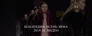 Коллекция Осень-Зима 2019-20. Видео