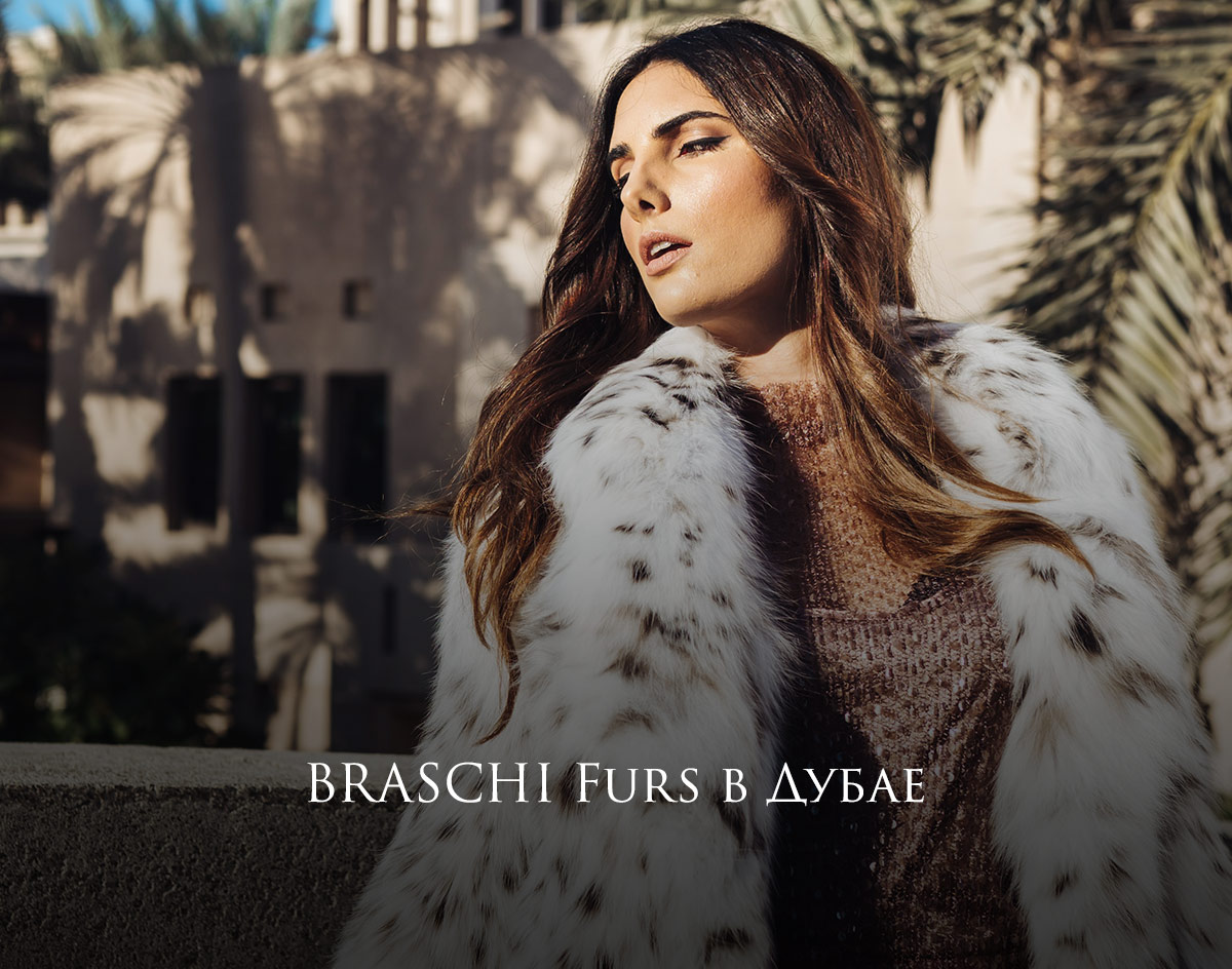 Итальянские шубы BRASCHI в Дубае - Video
